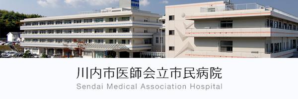 川内市医師会立市民病院
