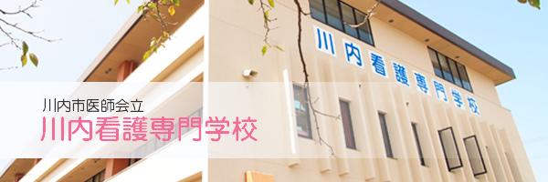 川内市医師会立川内看護専門学校